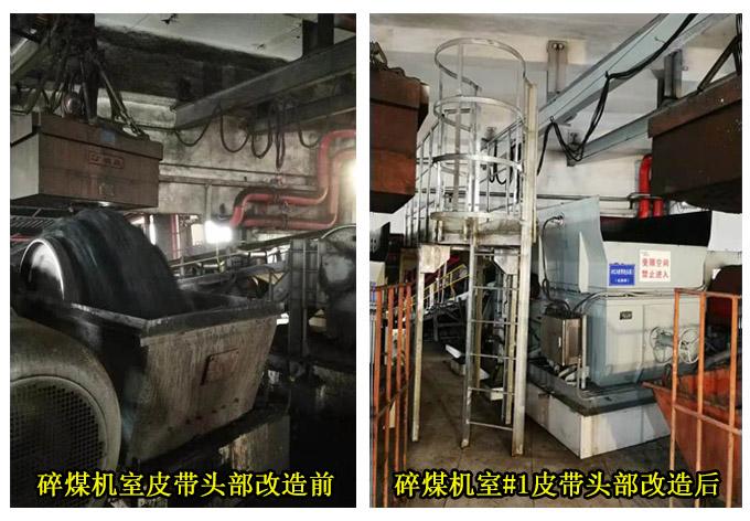碎煤机室皮带头部改造