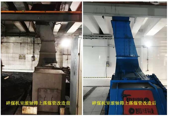 碎煤机室滚轴筛上落煤管改造