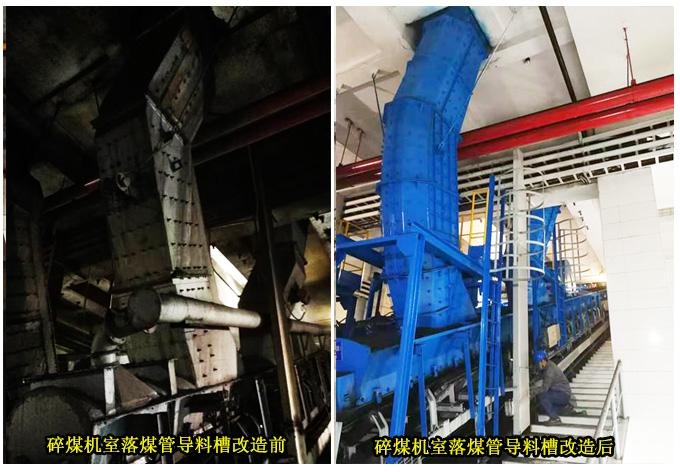 碎煤机室落煤管导料槽改造