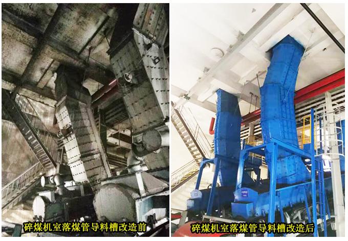 碎煤机室导料槽改造
