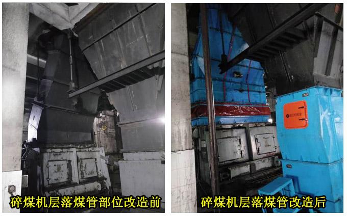 碎煤机层落煤管部位改造