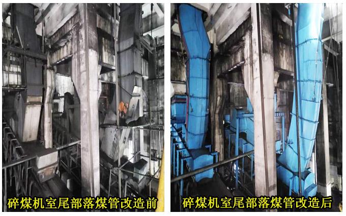 碎煤机室尾部落煤管改造