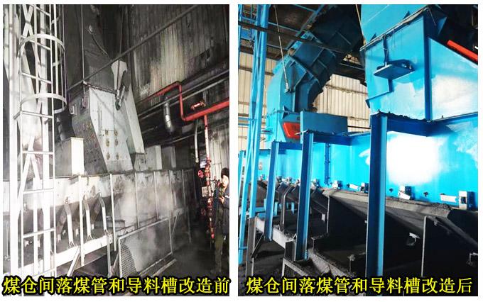 煤仓间落煤管和导料槽改造