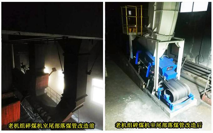 老机组碎煤机室尾部落煤管改造
