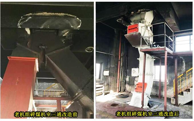 老机组碎煤机室三通改造