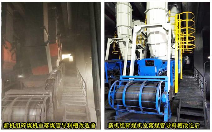 新机组碎煤机室落煤管导料槽改造