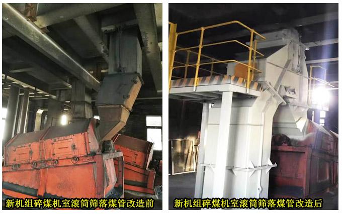 新机组碎煤机室滚筒筛落煤管改造