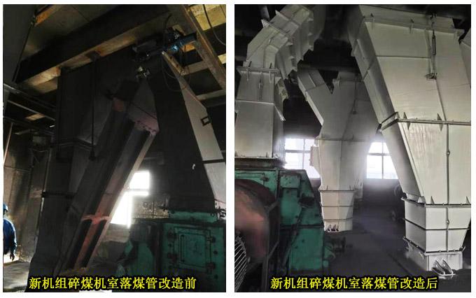 新机组碎煤机室落煤管改造