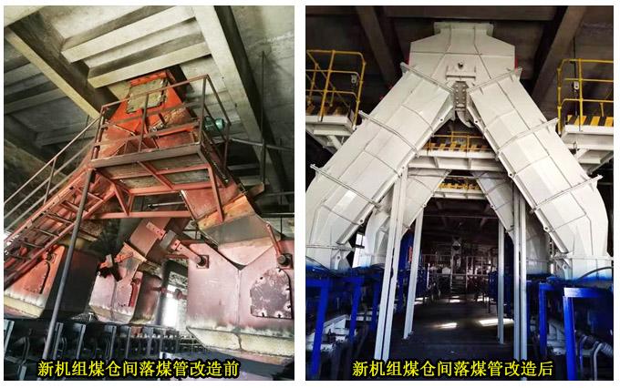 新机组煤仓间落煤管改造